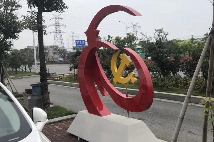 党建文化雕塑